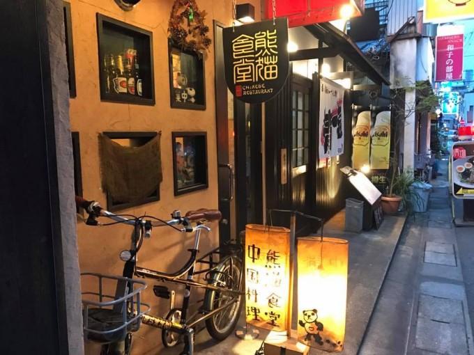 福岡路地裏 名店 熊猫