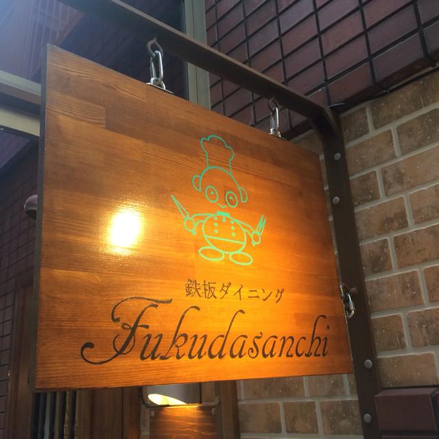 福岡路地裏 名店 鉄板