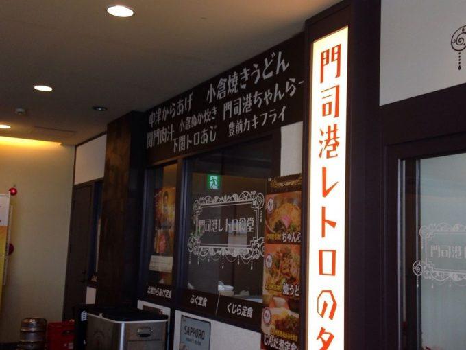 レトロ食堂