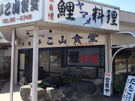 ひこ山食堂