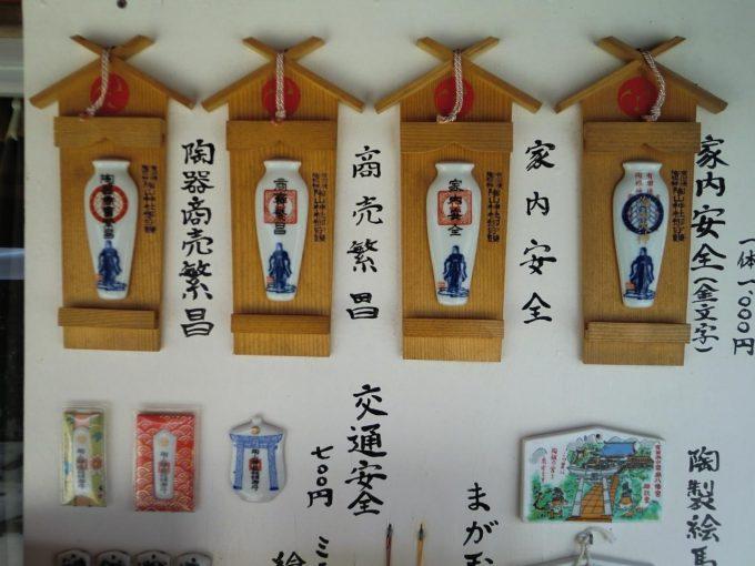 陶山神社御守り