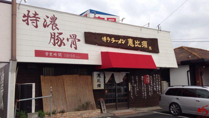 博多ラーメン恵比須
