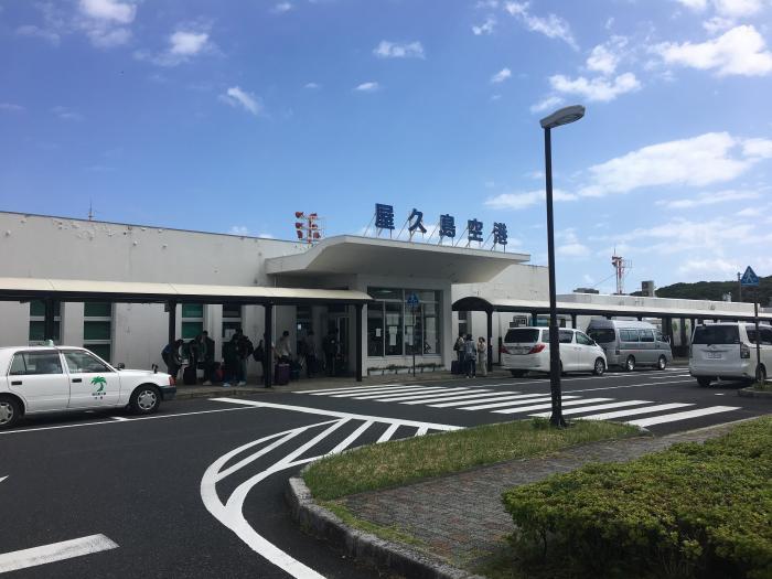 屋久島モデルコース1日目 屋久島空港