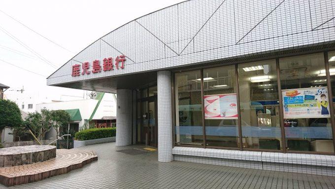屋久島金融機関