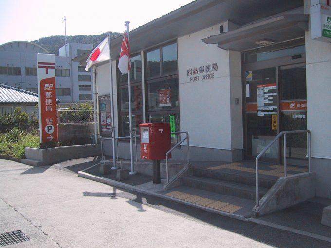 甑島郵便局