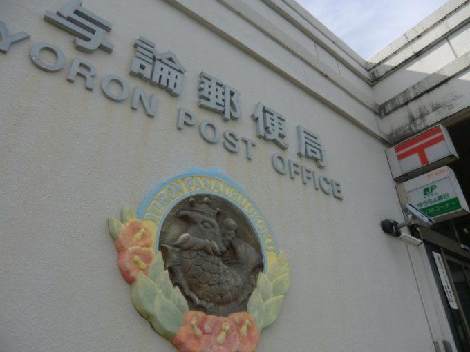 与論島郵便局