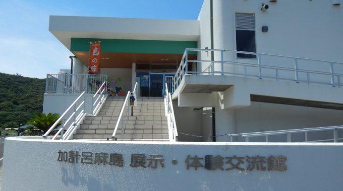 加計呂麻島展示・交流館外観