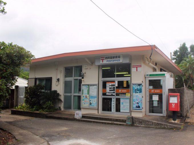 加計呂麻島郵便局