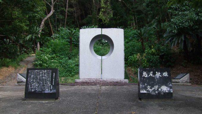 島尾敏雄文学記念碑記念公園