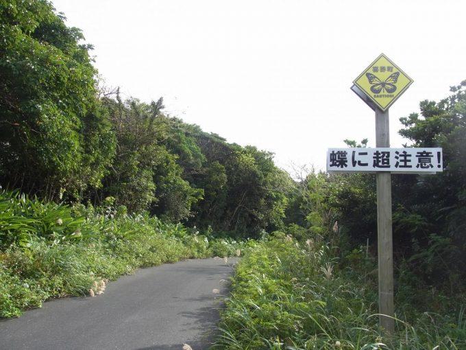 喜界島標識