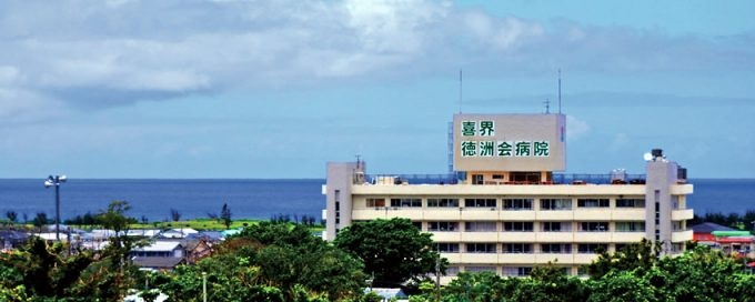 喜界島病院
