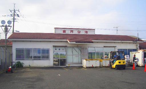 喜界島空港