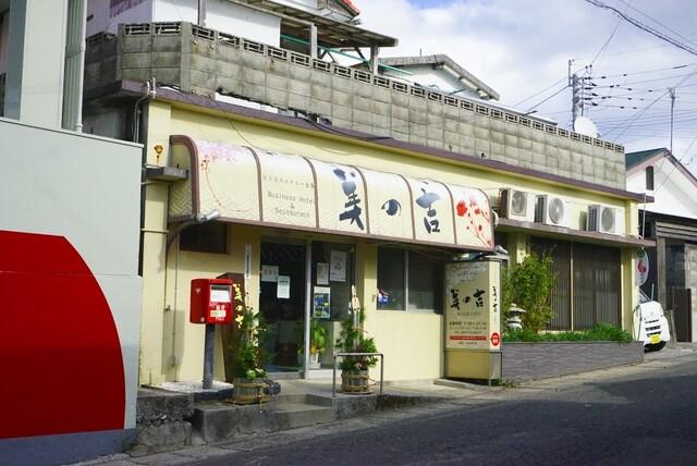 美の吉食堂