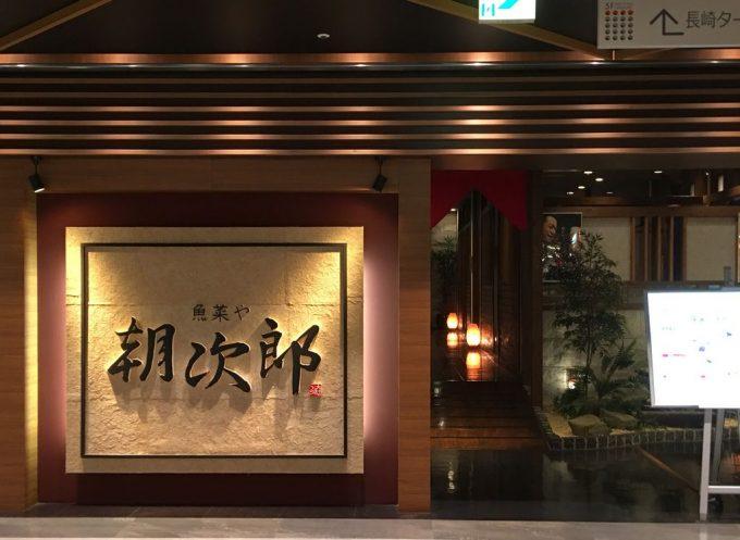 魚菜や朝次郎アミュプラザ長崎店