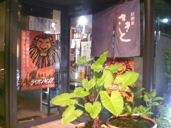 福岡市 おすすめ 居酒屋さきと