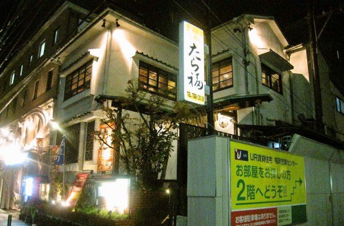 福岡市 おすすめ 居酒屋たら福