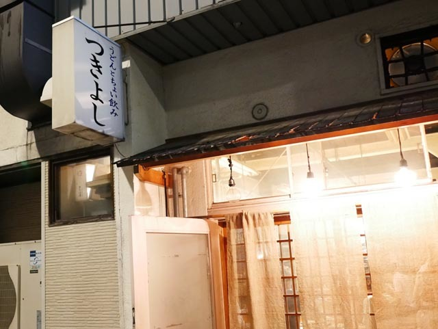 福岡市 おすすめ 居酒屋つきよし