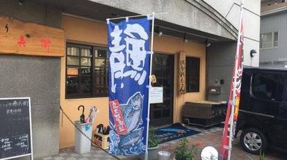 福岡市 おすすめ 居酒屋はなれんこん