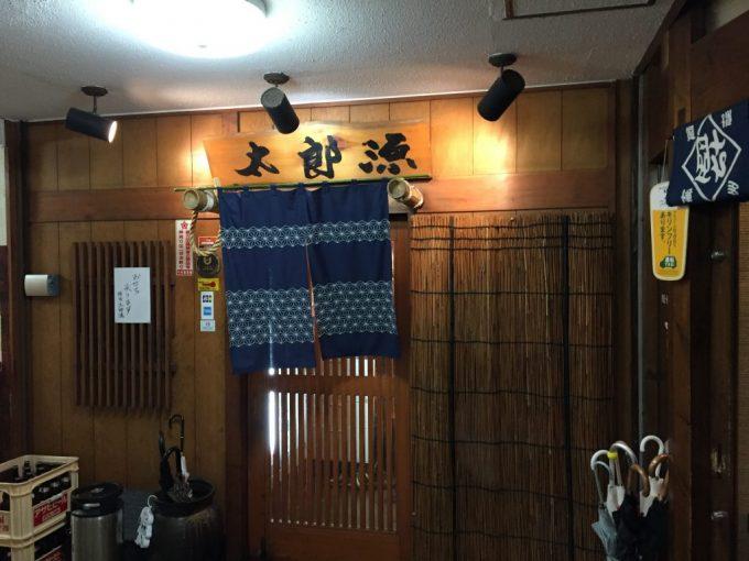 福岡市 おすすめ 居酒屋太郎源