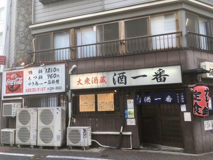 福岡市 おすすめ 居酒屋酒一番