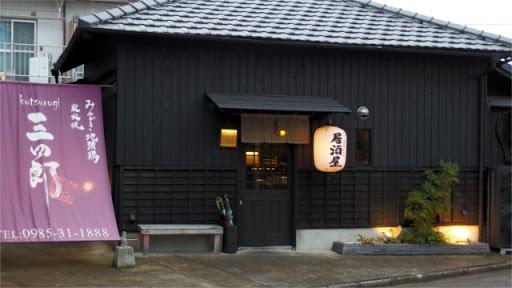 みやざき地頭鶏炭火焼Kutsurogi三四郎