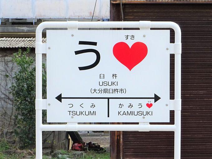 大分県 インスタ映え うすき駅