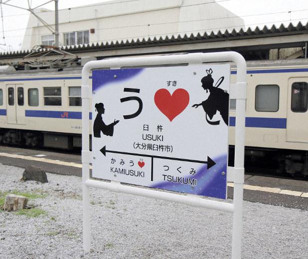 大分県 インスタ映え うすき駅3