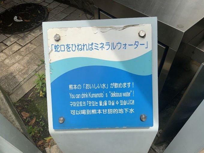 熊本水道水