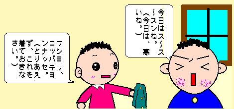 熊本県方言