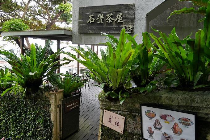 沖縄ぜんざい 石畳茶屋 真珠