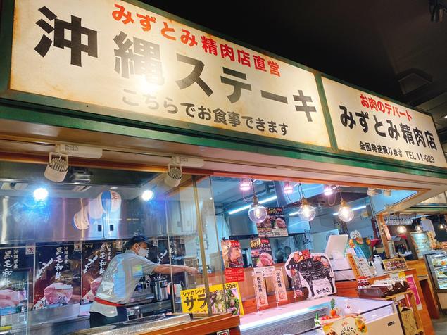 沖縄ステーキ