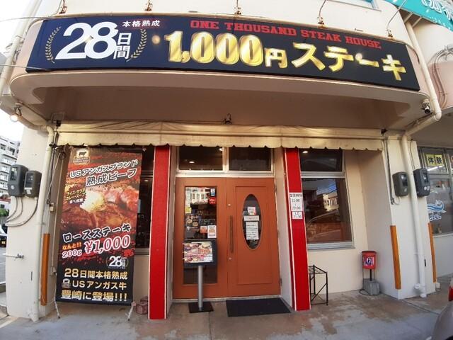 1000円ステーキ