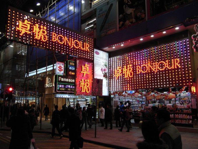 香港ボンジュール