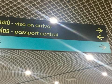 シェムリアップ空港