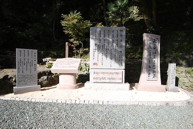 白滝公園歌碑