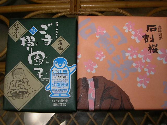 岩手人気お土産 石割桜