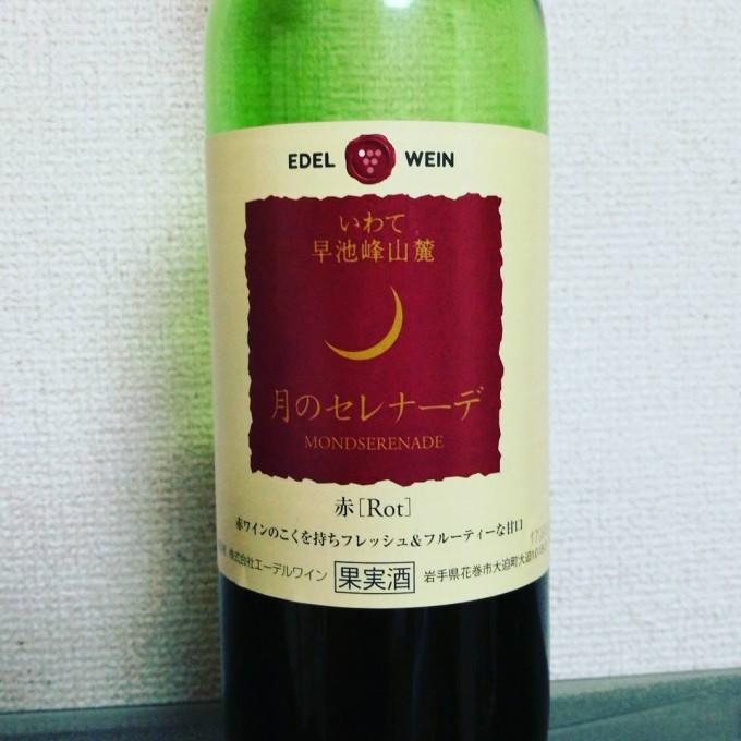 エーデルワイン