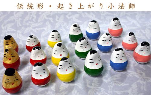 伝統工芸品 「起上り小法師(おきあがりこぼし)」