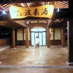 福島へ行くなら温泉に入ろう!飯坂温泉の楽しみ方