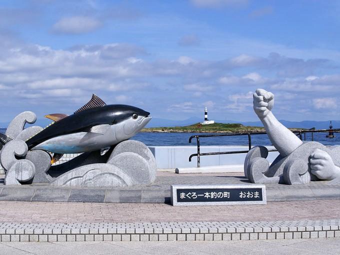 青森県 おすすめ観光名所 大間崎
