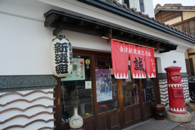 新撰組記念館(出典:会津若松観光ナビ)