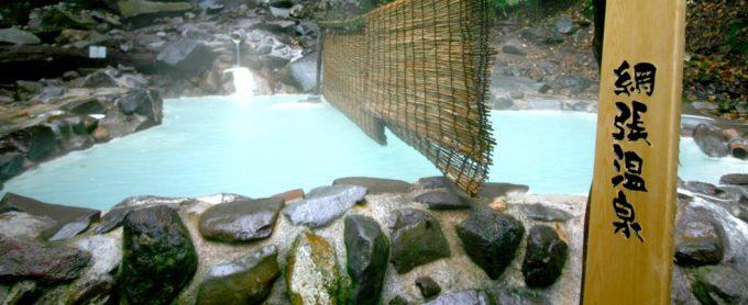 休暇村岩手網張温泉
