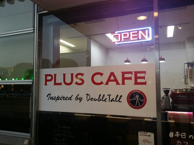 PLUS CAFE大曲駅店