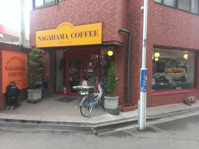 秋田県あるある ナガハマコーヒー