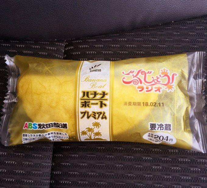 バナナボート 秋田