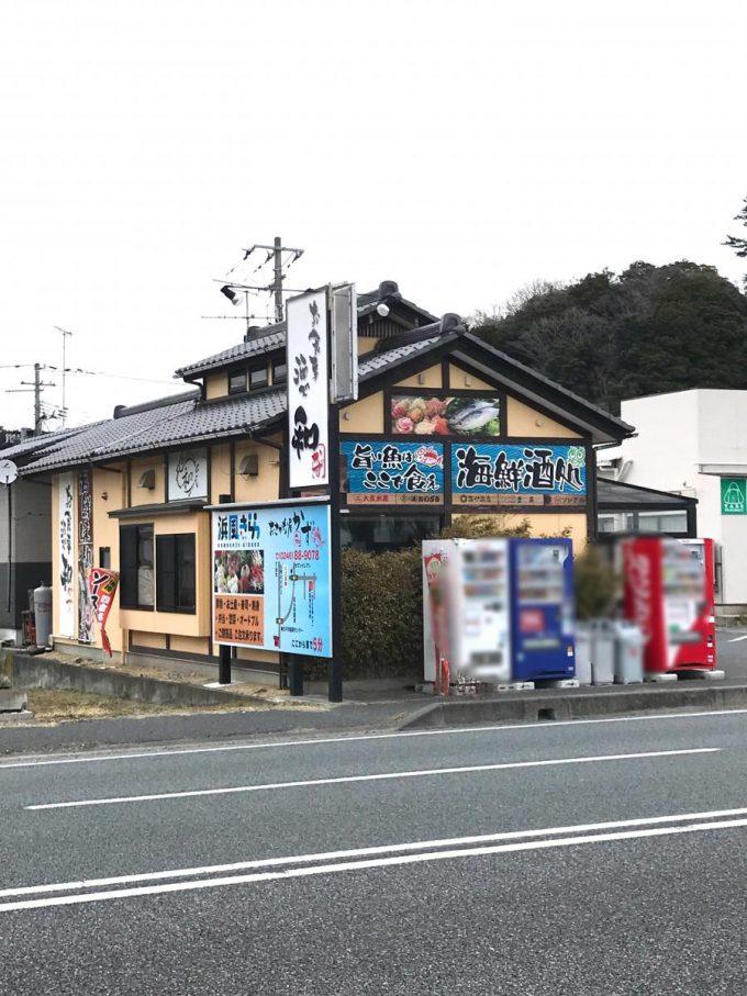 お食事酒処和 福島