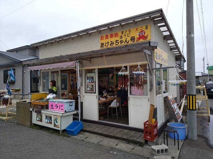 青森海鮮丼 あけみちゃん号