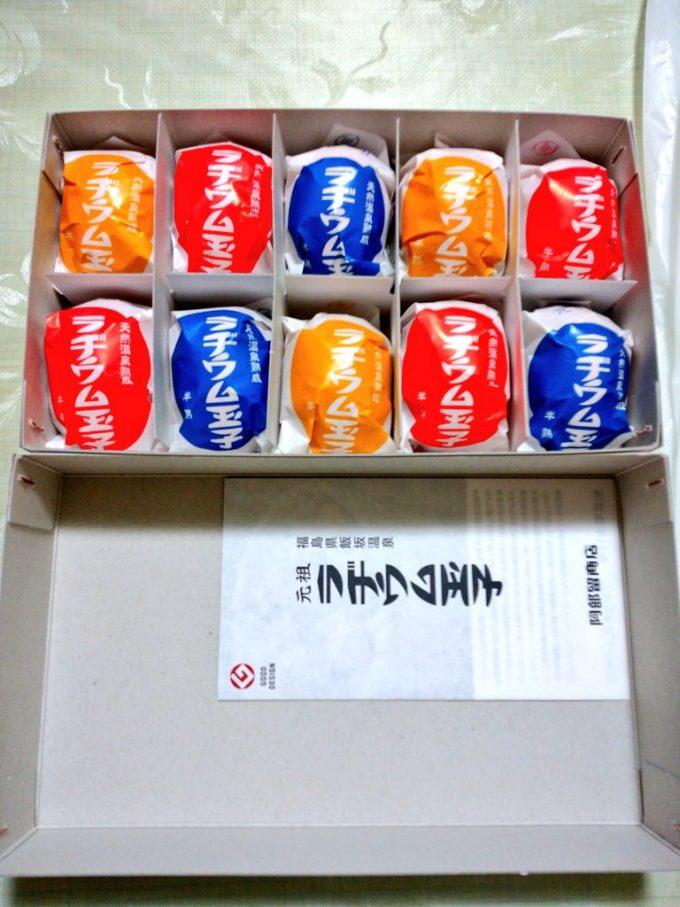 福島 ラヂウム玉子