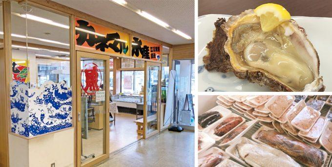 カネマル水産鮮魚店