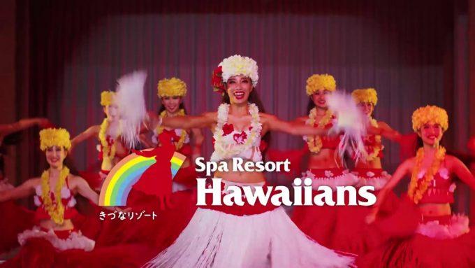 福島 ハワイアンズ